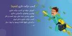 بهترین ایده های کسب درآمد دلاری در ایران